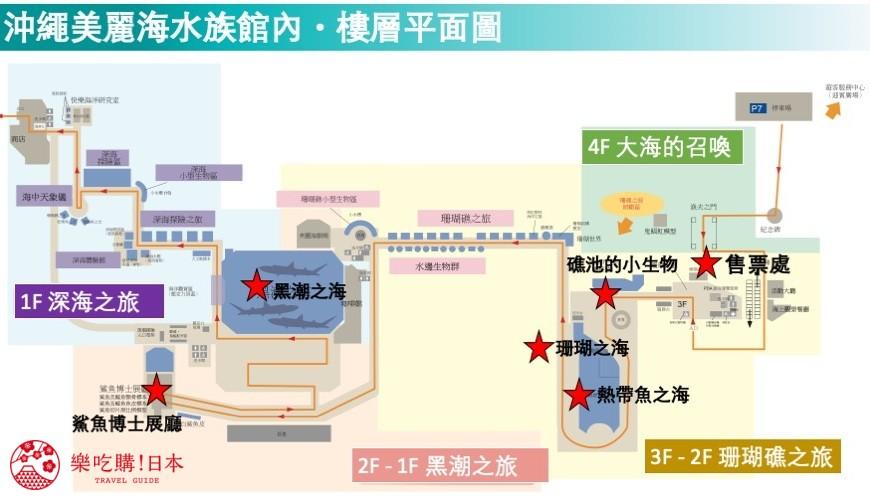冲绳必去景点推荐「美丽海水族馆」的馆内地图示意图