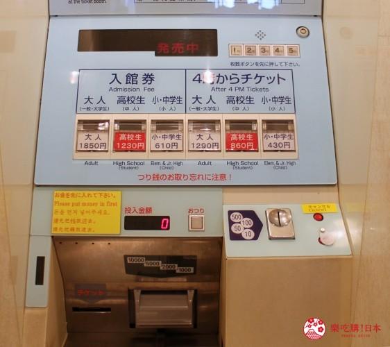 冲绳必去景点推荐「美丽海水族馆」的自动售票机