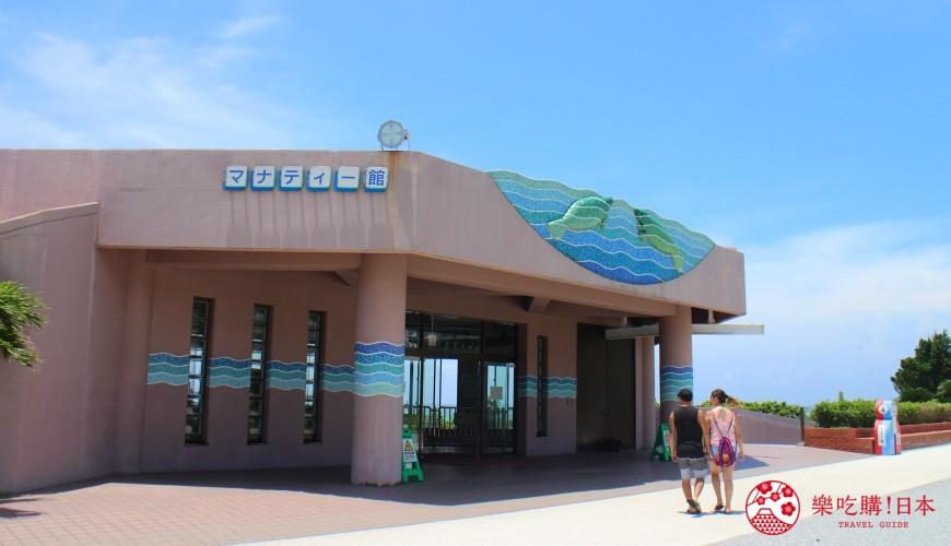 冲绳必去景点推荐「美丽海水族馆」里的海牛馆入口外观