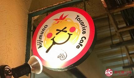冲绳必吃美食推荐11选塔可饭店家「Taco Rice Cafe Kijimuna」的吉祥物招牌