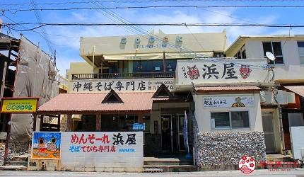 沖繩必吃美食推薦11選「浜屋」的外觀
