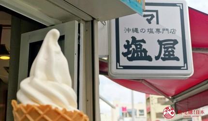 沖繩必吃美食推薦11選「鹽屋」專門店的雪鹽冰淇淋