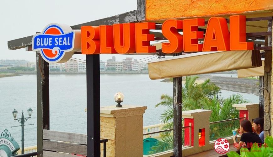 冲绳必吃美食推荐11选美式冰淇淋「BLUE SEAL」的店家外观