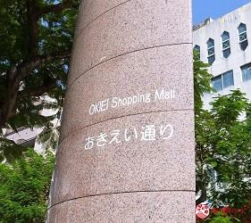 日本沖繩自由行必逛藥妝店COSMOS科摩思沖映通店所在的沖映通路牌