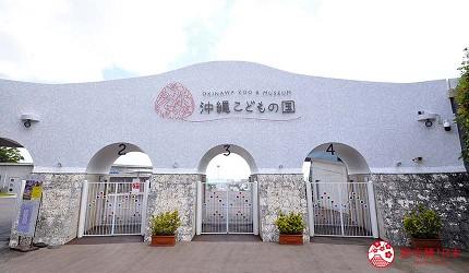 沖繩旅遊親子必去動物園「沖繩兒童王國」的入口