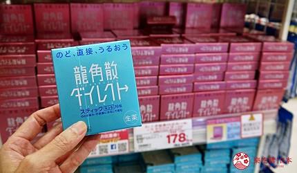 日本沖繩自由行必逛藥妝店COSMOS科摩思沖映通店有售的龍角散