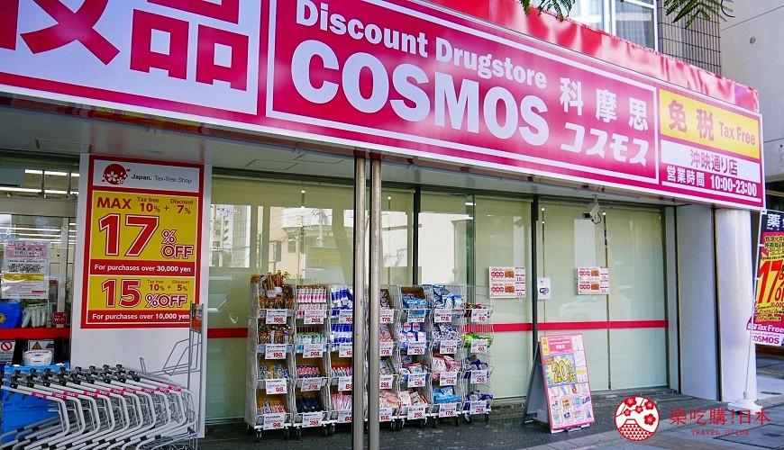 日本沖繩自由行必逛藥妝店COSMOS科摩思沖映通店的門面