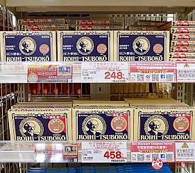 日本沖繩自由行必逛藥妝店COSMOS科摩思沖映通店有售的溫感穴位貼片
