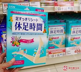 日本沖繩自由行必逛藥妝店COSMOS科摩思沖映通店有售的休足時間ー腿部腳底貼片