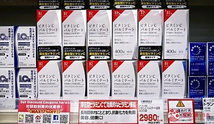 日本沖繩自由行必逛藥妝店COSMOS科摩思沖映通店有售的保養食品:VITAMIN C PALMITATE