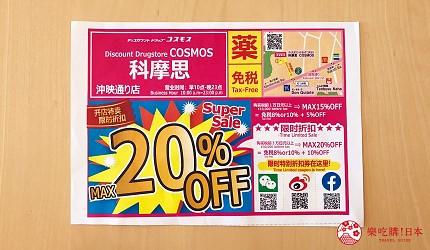 日本沖繩自由行必逛藥妝店COSMOS科摩思沖映通店的優惠單張