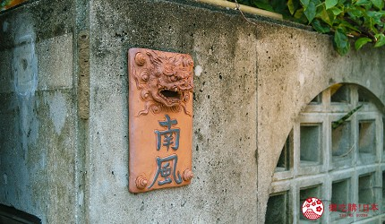 冲绳美食必吃南风中城店嫩滑明太子玉子烧爆浆海葡萄超推荐店门牌