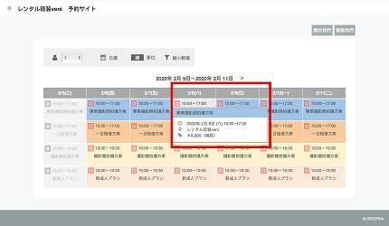 冲绳和服出租店推荐veni体验穿着南国传统琉装游冲绳的预约画面